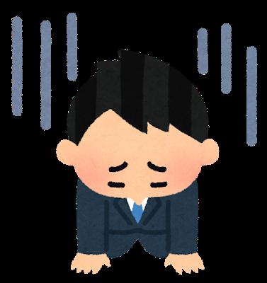 男性公務員